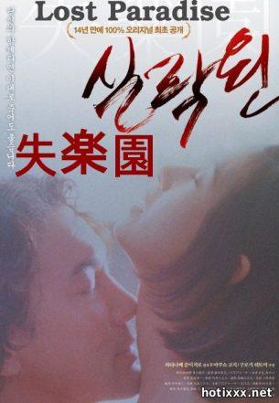 失楽園 / Shitsurakuen / Lost Paradise / Потерянный рай (1997)