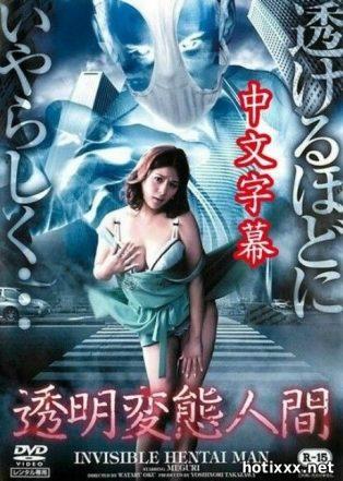 Invisible Hentai Man (2013)