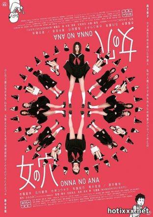 女の穴 / Onna no Ana / A Woman's Hole (2014)
