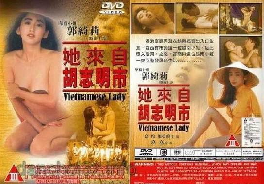 她來自胡志明市 / Ta lai zi hu zhi ming shi / Ta loi chi woo chi ming see / Vietnamese Lady / Hong Kong Ecstasy Girl / Она из Хошимина (1992)