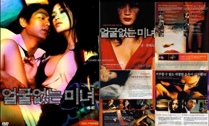 얼굴없는 미녀 / Eolguleobtneun minyeo / Faceless Beauty / The Hypnotized / Загипнотизированная (2004)