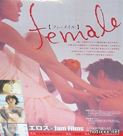 フィーメイル / Fimeiru / Female (2005)