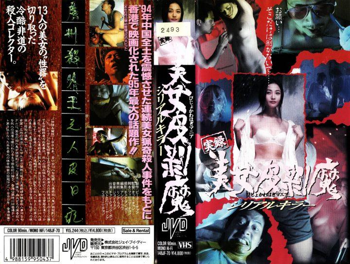 実録・美女皮剥魔(マニア) / シリアルキラー / Guang Zhou sha ren wang: Ren pi ri ji / Diary of a Serial Killer (1995)