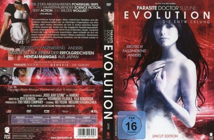 寄性獣医・鈴音 Evolution / Kisei jui · Suzune: Evolution / The Parasite Doctor Suzune: Evolution (2011)