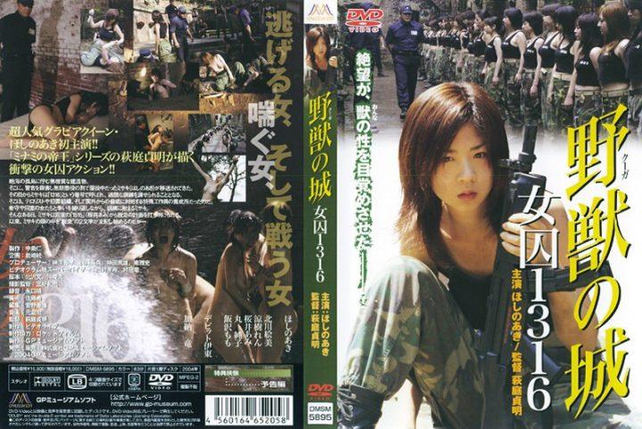 Kuga no shiro: Joshu 1316 / Female Prisoner 1316 / Death Row Girls / Девушки камеры смертников: Заключенная 1316 (2004)