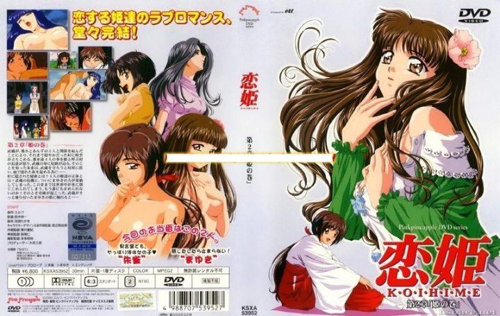 Love Princess EPISODES 02 [UNCENSORED]
