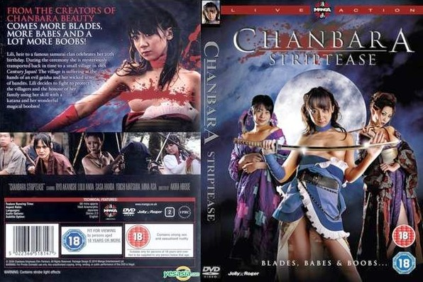 Тямбара Стриптиз / Oppai Chanbara / Chanbara Striptease (2008)