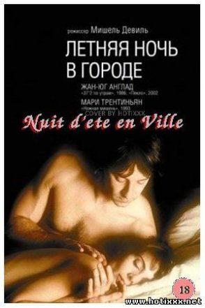 Летняя ночь в городе / Nuit d'ete en Ville / Summer Night in Town (1990)