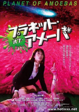 プラネット・オブ・アメーバ / Kankin wakusei ameba / Puranetto obu ameba / Planet of Amoebas / Планета Амеба (2018)