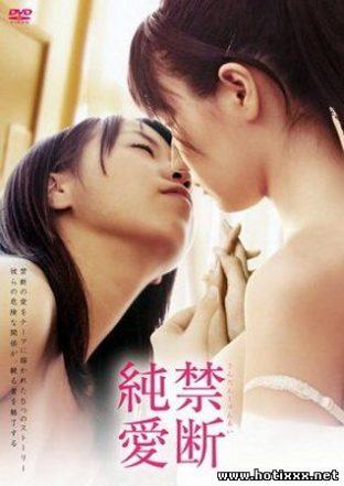 Запретная любовь / Forbidden Love / 禁断純愛 (2012)
