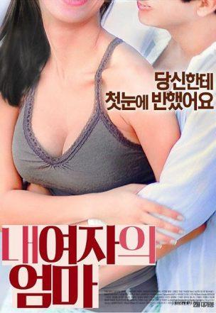 nae yeojaui eomma / My Girl's Mom (2017)