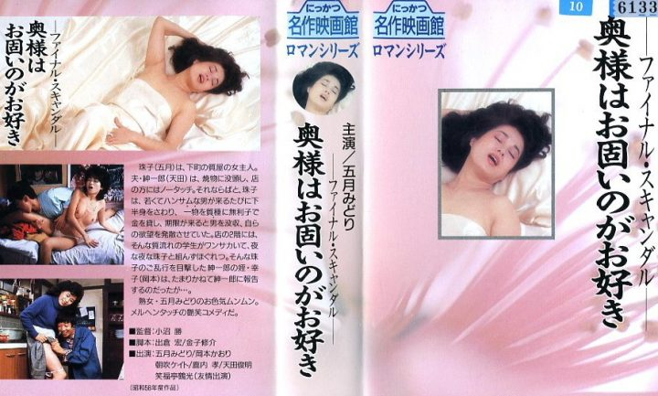 ファイナル・スキャンダル 奥様はお固いのがお好き / Final scandal: okusama wa okatai no ga osuki / Madam Scandal – Final Scandal: Madam Likes It Hard (1983)