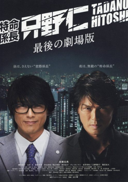 [JMovie 18+] Mr. Tadano's Secret Mission: From Japan With Love (2008)