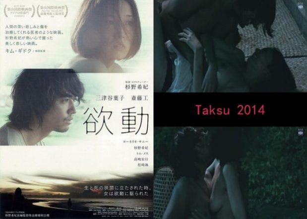 Taksu (2014)