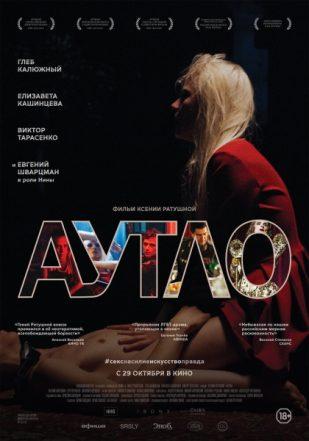 Autlo / Autlaw / セックス&タブー / Аутло (2019)