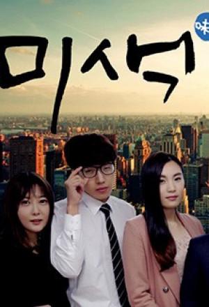 Misaeng (Adult Version) (2015)