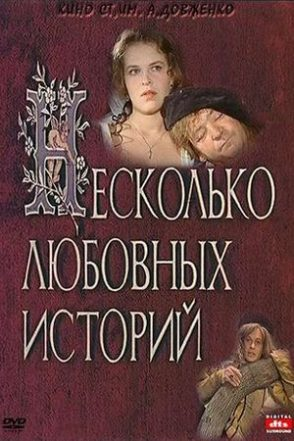 Neskolko lyubovnykh istoriy / A Few Love Stories / Birkac Ask Oykusu / Декілька любовних історій / Несколько любовных историй (1994)