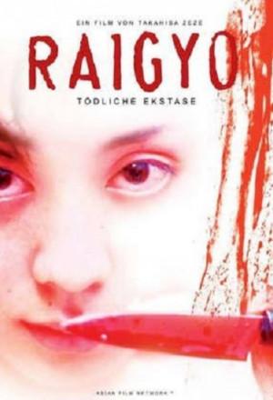 Raigyo (1997) HD
